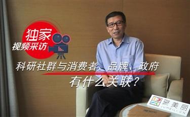 李慧良视频专访:科研社群与消费者、品牌、政府有什么关联?