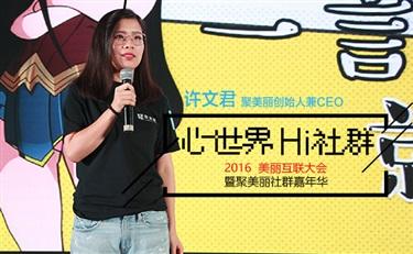 "Hi社群||许文君:开启一个""心""的商业文明"