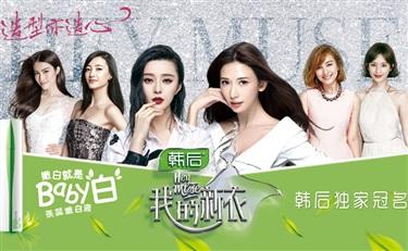 范爷和志林姐姐你更爱谁?跟着韩后去《我的新衣》看美女啦