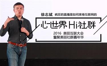 Hi社群||徐志斌:疯狂的直播是如何席卷互联网的