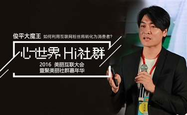 Hi社群||俊平大魔王:如何利用互联网将粉丝转化为消费者?
