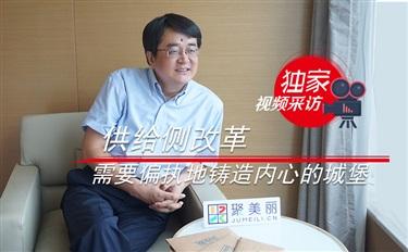 独家视频专访||王茁:供给侧改革需要偏执地铸造内心的城堡