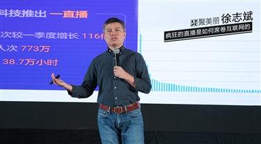 美丽大会演讲视频  徐志斌:疯狂的直播是如何席卷互联网的