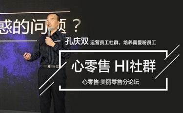 心零售||黑龙江东方智美孔庆双:运营员工社群 培养真爱粉员工