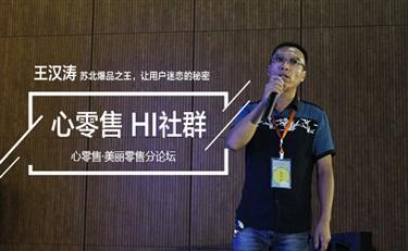 心零售||王汉涛:苏北爆品之王 让用户迷恋的秘密