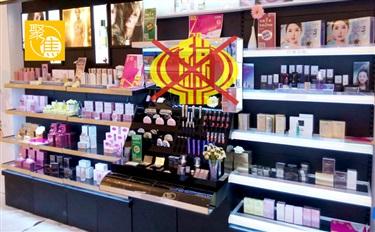 化妆品消费税改革 未必是全行同喜的好消息