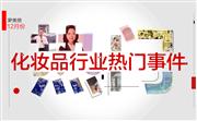 美月:化妆品行业热门大事件(2016.12)