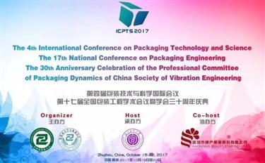 由包装之家发起的中国包装产学研联盟成立在即 快来加入吧