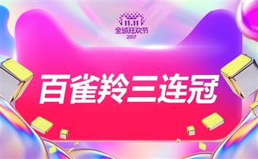 【快讯】天猫双11落下帷幕 百雀羚2.94亿成功创下三连冠奇迹