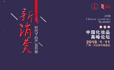 来自CIBE的邀请| 2018中国化妆品高峰论坛这五大亮点不容错过!