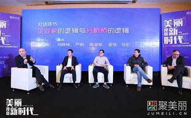 听刘晓坤、陈海军、严明、金铭谈内部创新和外延增长的边界