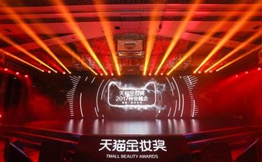 【现场】阿里巴巴集团首席市场官董本洪——消费新趋势