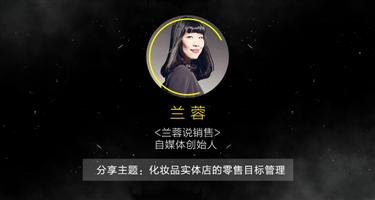 【课程实录】兰蓉:化妆品实体店的零售目标管理
