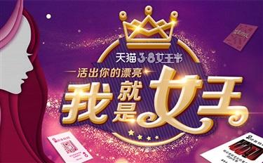 女王节撩妹出大招 美肤宝防晒神器实力圈粉