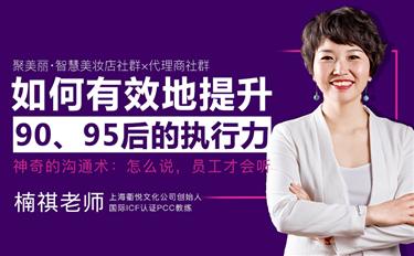 【课程实录】如何提高9095后员工执行力?楠祺老师告诉你方法
