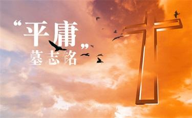 #反平庸 王茁:平庸是早已为你们刻好的墓志铭