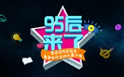 """【95后来了】对于B站的""""网红"""" 年轻消费者不仅仅只是跟风"""