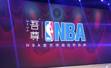 吾尊&NBA中国战略合作正式开启!发布会现场有哪些亮点?