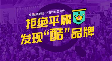 拒绝平庸 发现酷品牌——第22届中国美容博览会