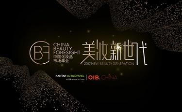 中国市场大会发布美妆新世代趋势 黑天鹅奖关注创酷品牌