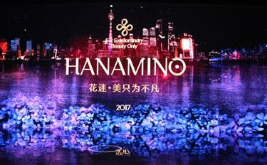 3年内目标成为中国彩妆第一品牌 揭花迷的神秘面纱