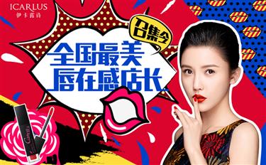 历时一个月 60000+人参与的 中国最美唇在感店长 活动完美落幕