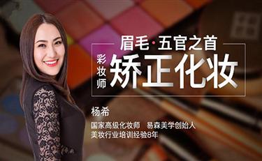 """【课程实录】一个8年国家高级化妆师的""""造脸术"""""""