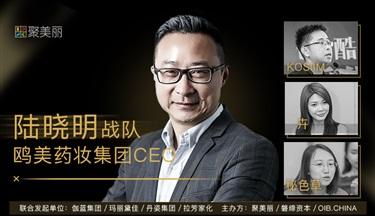 """创·酷品牌孵化营""""陆晓明战队""""特训内幕曝光 行业挑战者已出现"""