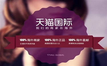 天猫国际启动美容仪新品实验室  大数据为中国女性定制专属美颜