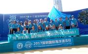 赞助2017深圳国际海洋清洁日 伊贝诗致力海洋环保公益第八年
