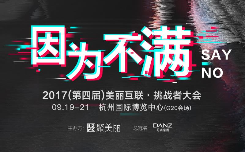 2017(第四届)美丽互联挑战者大会