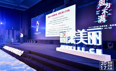 演讲嘉宾||江南春:移动互联网时代,企业如何保持持续创新能力?