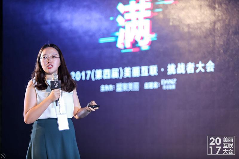 CBNData资深数据分析师温玥演讲