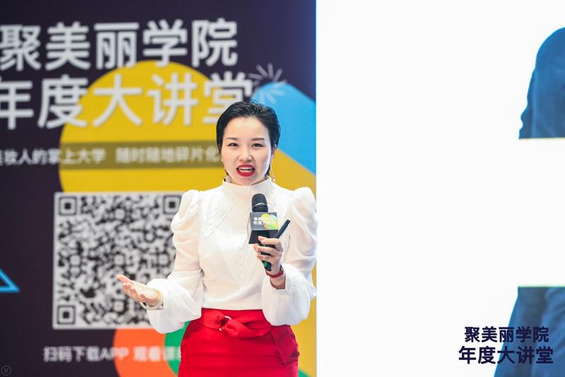 上海衢悦文化公司创始人、聚美丽学院首席讲师楠祺演讲