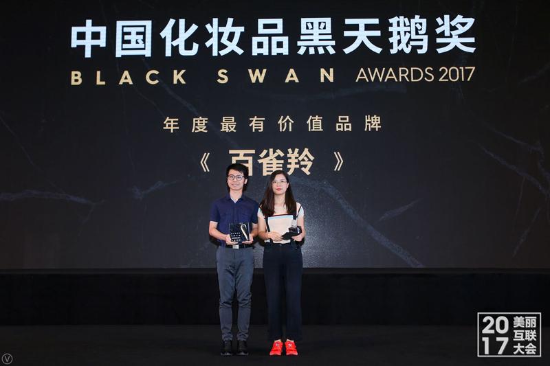 中国化妆品黑天鹅奖年度最有价值品牌