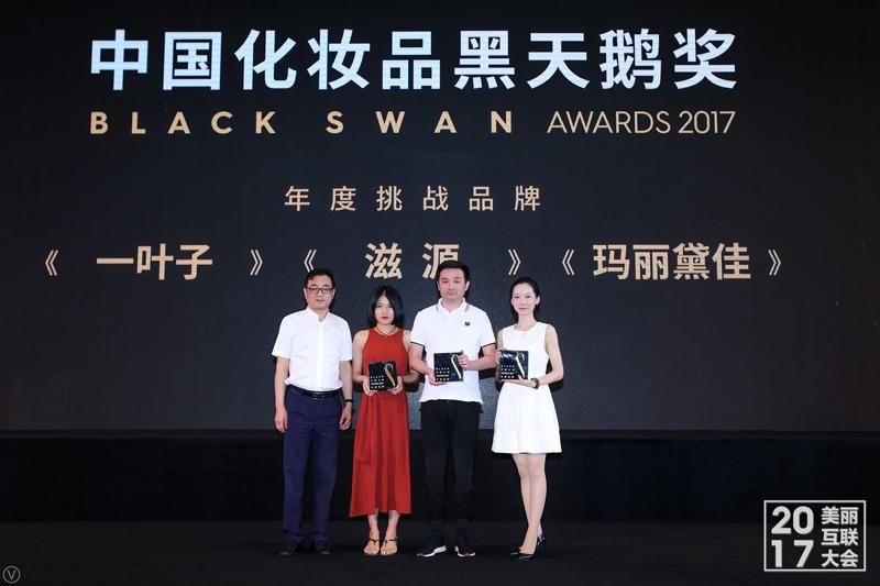 中国化妆品黑天鹅奖年度挑战品牌