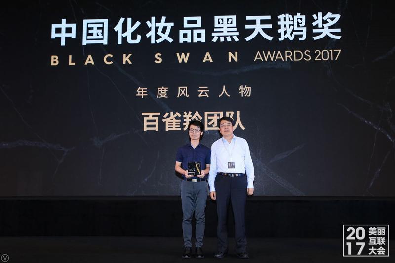 中国化妆品黑天鹅奖年度风云人物