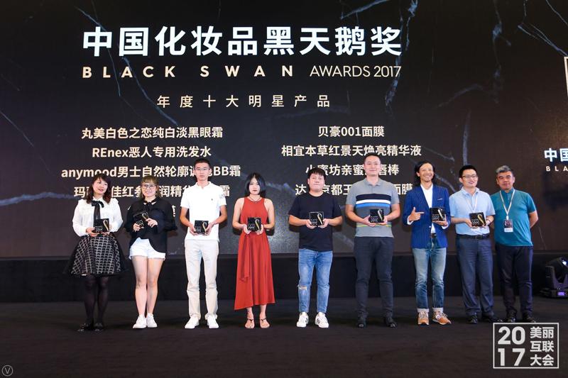中国化妆品黑天鹅奖年度十大明星产品