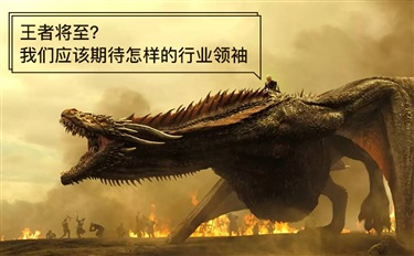 屈红林:王者将至? 我们应该期待怎样的行业领袖