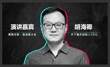演讲嘉宾  胡海卿:如何让好产品自己开口讲故事?