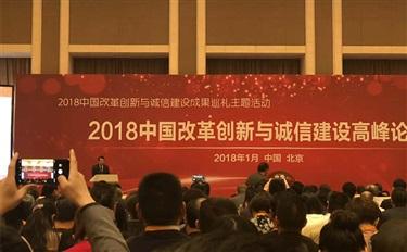 喜讯!蜜思肤斩获2017诚信中国化妆品单品牌连锁标杆企业
