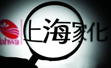 【快讯】上海家化营收 63 亿 2017年净利预增79% ?