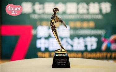 """赞!逗儿关爱儿童 荣获第七届中国公益节""""年度责任品牌奖"""""""