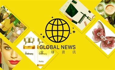 全球资讯024:中国化妆品市场将占世界第一/The ordinary的创始人炒掉集团CEO......