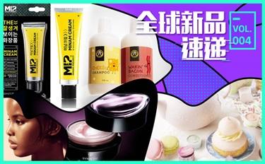 全球新品速递004:身体高光液/培根味护发素/固体粉底......