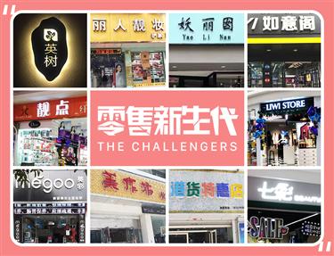 在浙江二线城市金华走了几十家店,你知道我们发现了什么吗?