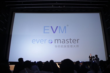 萧雅股份新品发布会  EVM震撼亮相