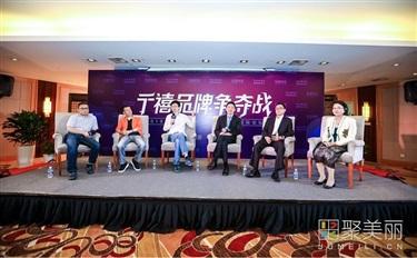 论坛:关于高端化与年轻化 本土TOP品牌在做这些尝试