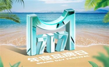 蜜思肤717品牌日,打造本土美业特色狂欢购物节