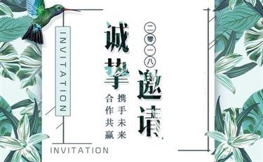 相宜本草等中医药品牌参与的中药养颜产业大会 将在郑州举办